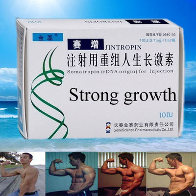 China GenSci Jintropin Wrinkles Remove HGH Human Growth Hormone anti aging white Lyophilized powder distributor